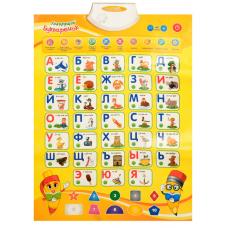 Звуковой плакат Limo Toy Букварик (русский язык) (7002 RU)