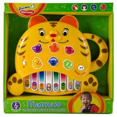 Игрушка Расти Малыш Пианино тигренок (8806-6)