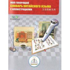 Книга для говорящей ручки Знаток Китайско-русский словарь (RE