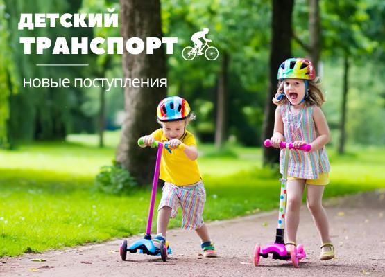 Детский транспорт - новые поступления